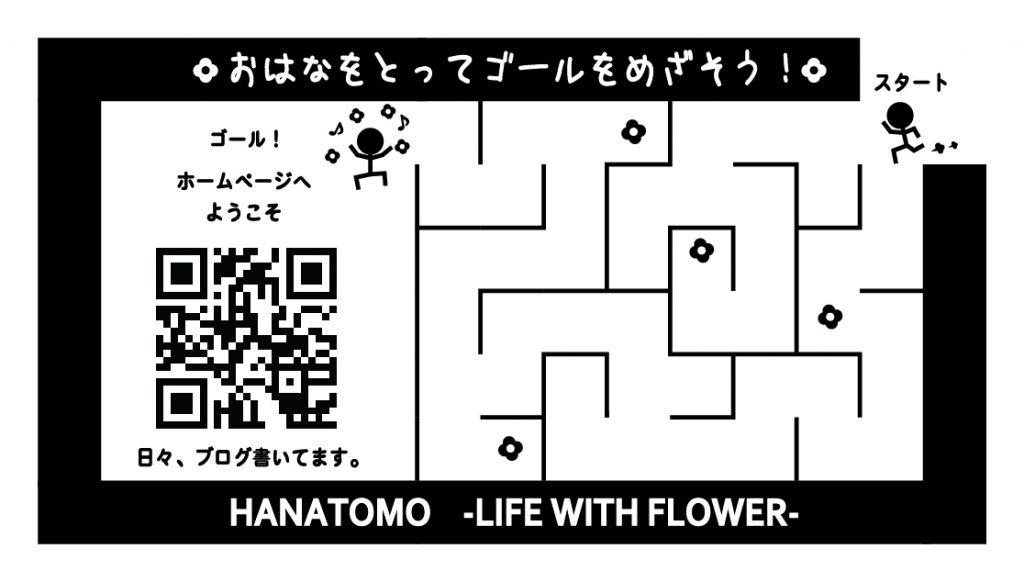 hanatomo-outline-01
